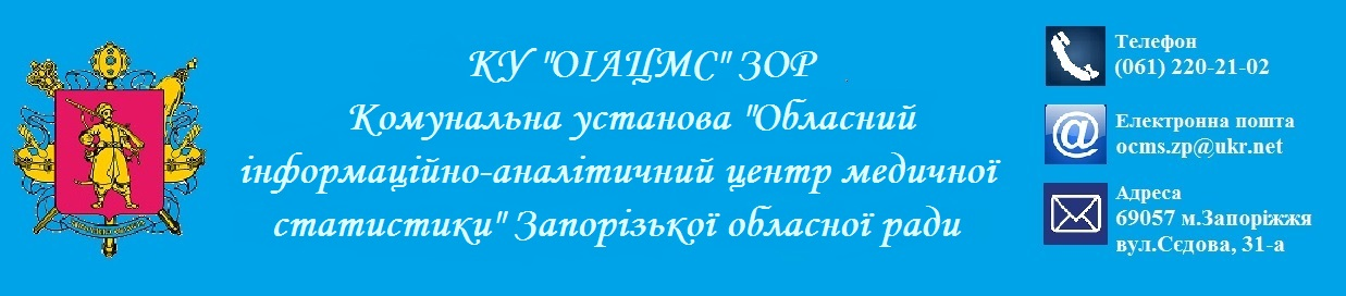 """КУ """"ОІАЦМС"""" ЗОР"""